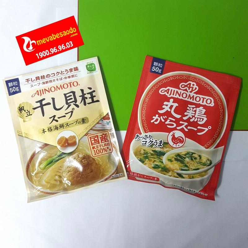 Hạt nêm sò điệp Nhật Ajinomoto 50g